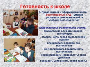 Готовность к школе 3. Предполагает и сформированность регулятивных УУД – умен