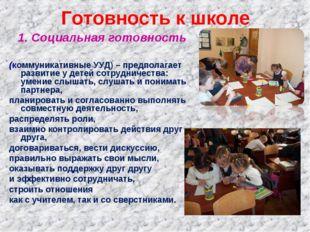 Готовность к школе 1. Социальная готовность (коммуникативные УУД) – предполаг