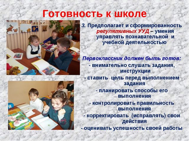 Готовность к школе 3. Предполагает и сформированность регулятивных УУД – умен...