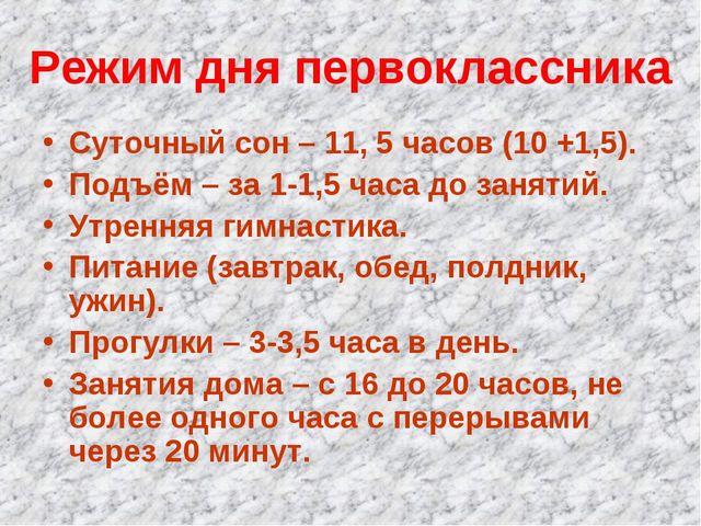 Режим дня первоклассника Суточный сон – 11, 5 часов (10 +1,5). Подъём – за 1-...