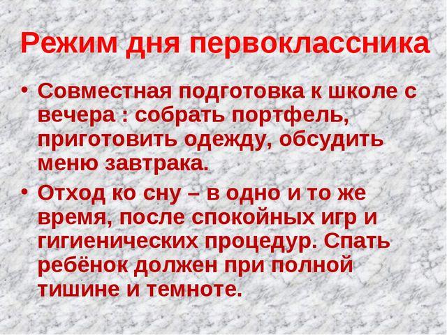 Режим дня первоклассника Совместная подготовка к школе с вечера : собрать пор...