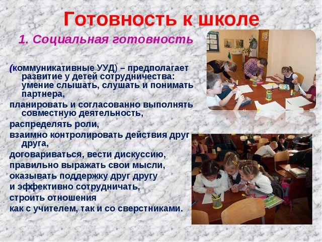 Готовность к школе 1. Социальная готовность (коммуникативные УУД) – предполаг...