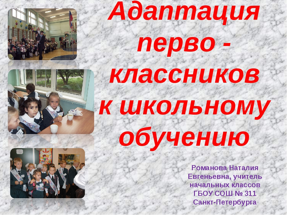 Адаптация перво - классников к школьному обучению Романова Наталия Евгеньевн...