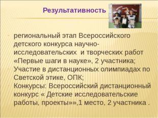 Результативность региональный этап Всероссийского детского конкурса научно-