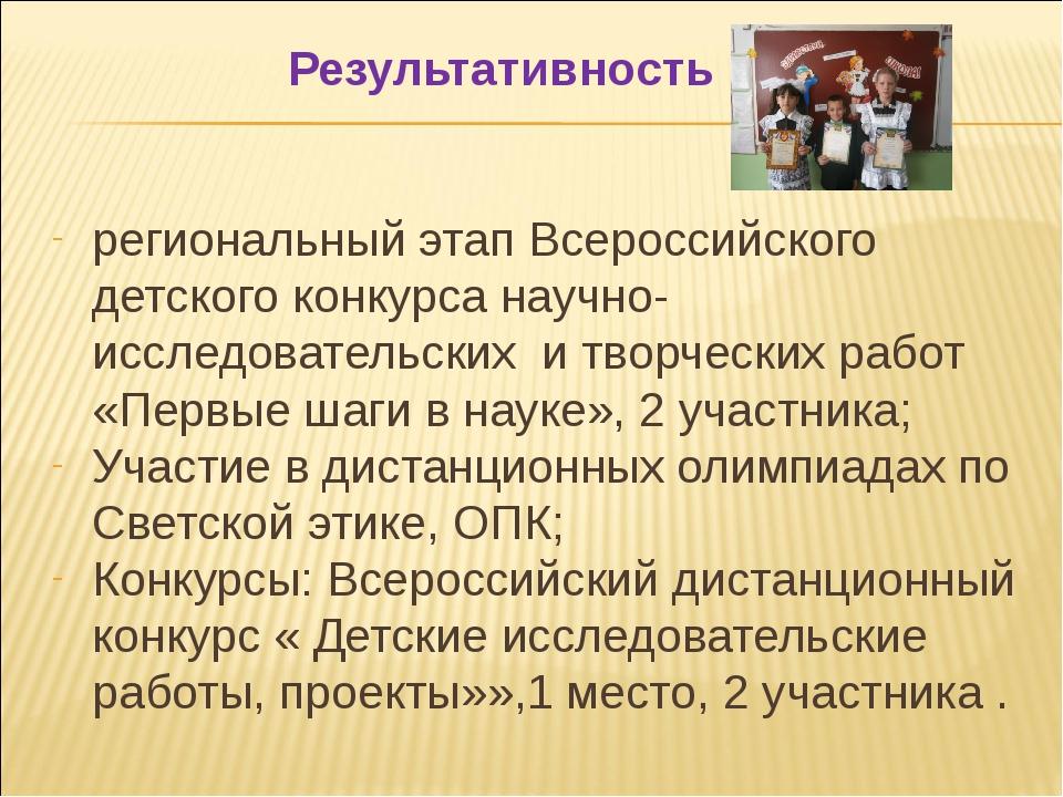 Результативность региональный этап Всероссийского детского конкурса научно-...