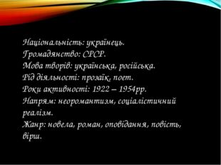 Національність: українець. Громадянство: СРСР. Мова творів: українська, росій