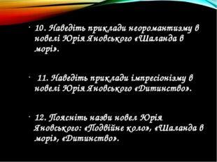 10. Наведіть приклади неоромантизму в новелі Юрія Яновського «Шаланда в морі»
