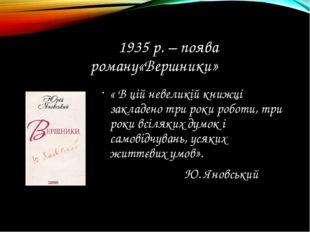 1935 р. – поява роману«Вершники» « В цій невеликій книжці закладено три роки