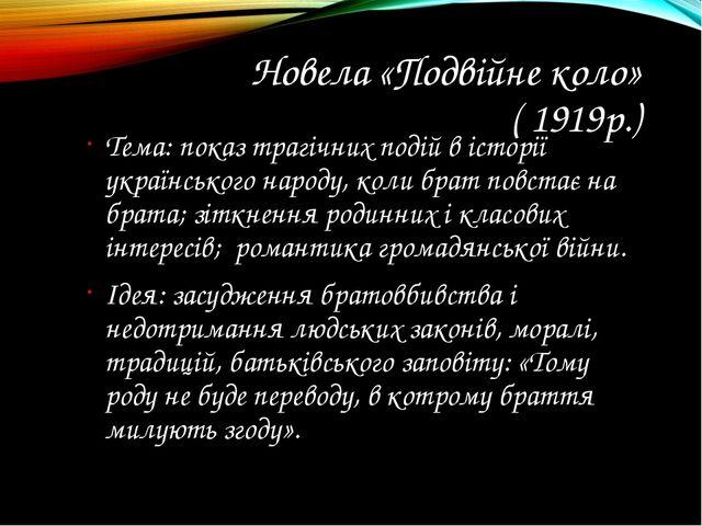 Новела «Подвійне коло» ( 1919р.) Тема: показ трагічних подій в історії україн...
