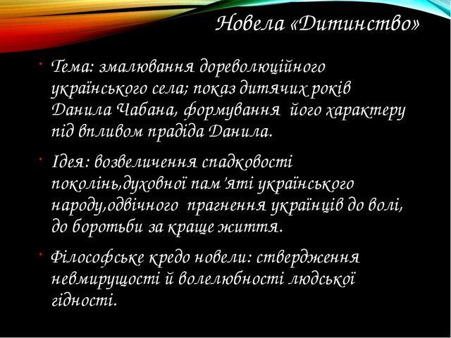 Новела «Дитинство» Тема: змалювання дореволюційного українського села; показ...