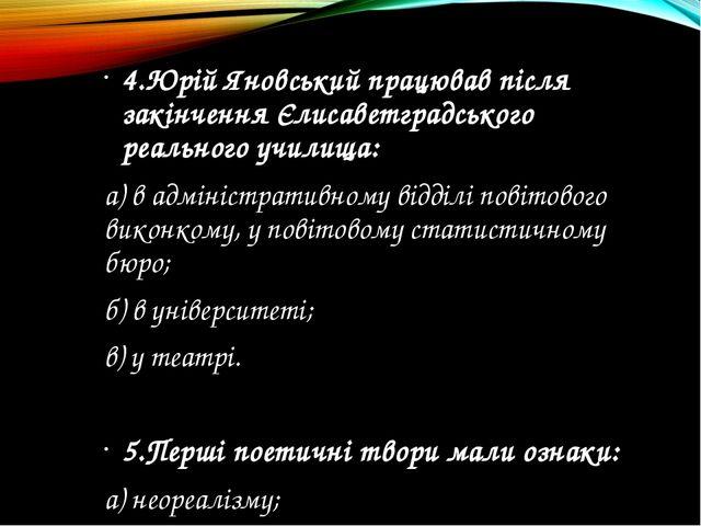 4.Юрій Яновський працював після закінчення Єлисаветградського реального учили...