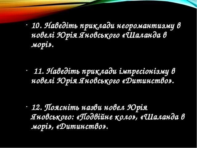 10. Наведіть приклади неоромантизму в новелі Юрія Яновського «Шаланда в морі»...