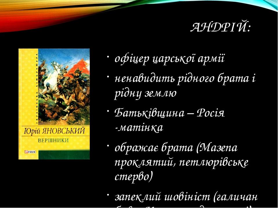 АНДРІЙ: офіцер царської армії ненавидить рідного брата і рідну землю Батьківщ...