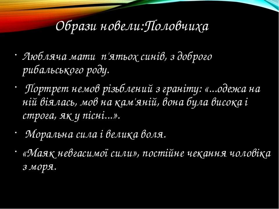 Образи новели:Половчиха Любляча мати п'ятьох синів, з доброго рибальського ро...