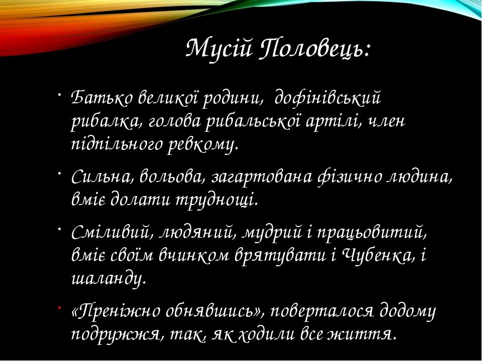Мусій Половець: Батько великої родини, дофінівський рибалка, голова рибальсь...
