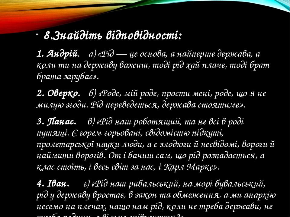 8.Знайдіть відповідності: 1. Андрій. а) «Рiд — це основа, а найперше держава,...