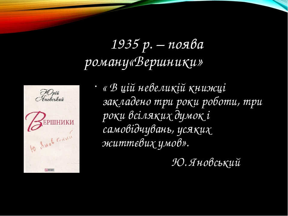1935 р. – поява роману«Вершники» « В цій невеликій книжці закладено три роки...
