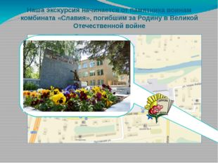 Наша экскурсия начинается от памятника воинам комбината «Славия», погибшим за