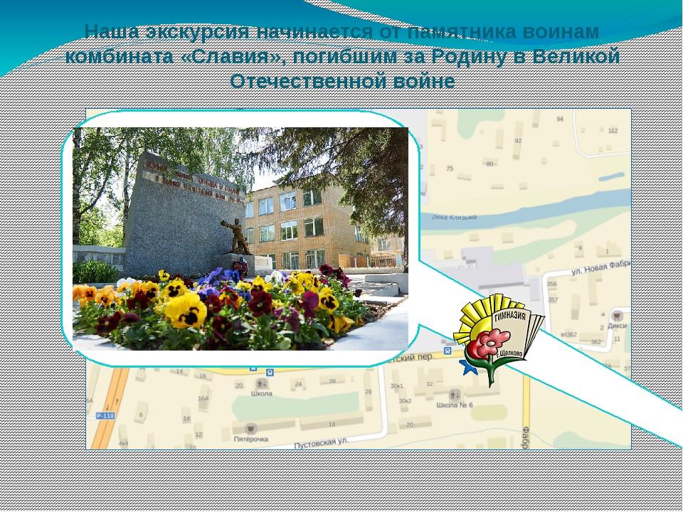 Наша экскурсия начинается от памятника воинам комбината «Славия», погибшим за...