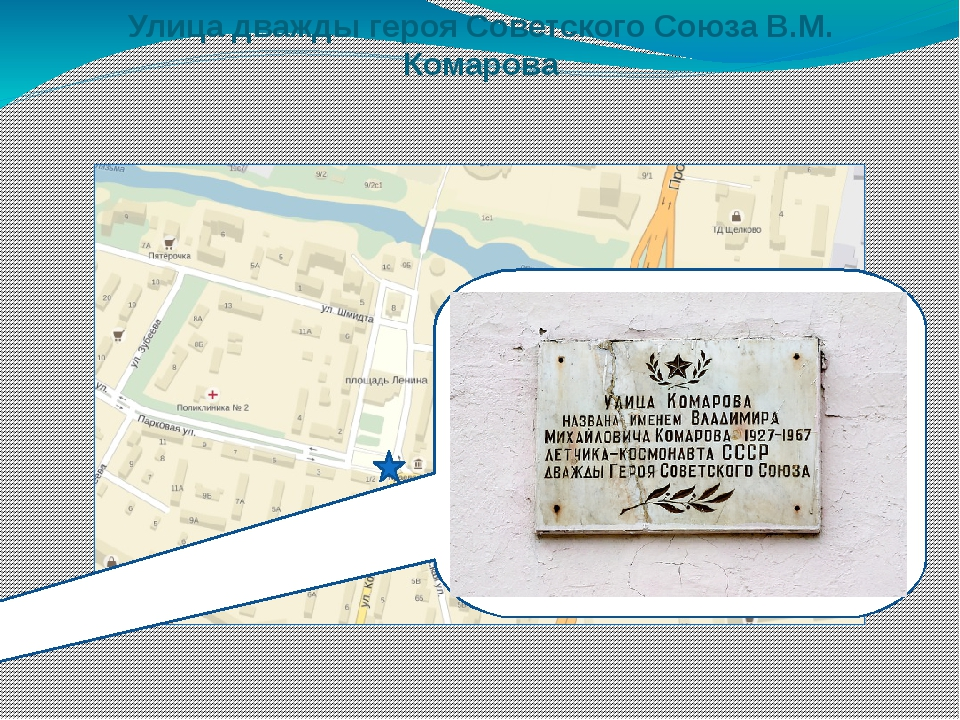 Улица дважды героя Советского Союза В.М. Комарова