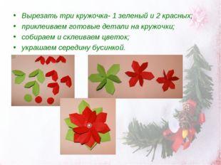 Вырезать три кружочка- 1 зеленый и 2 красных; приклеиваем готовые детали на к