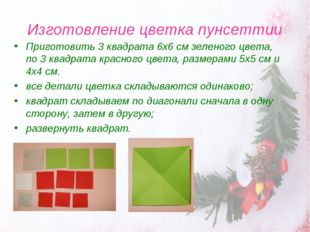 Изготовление цветка пунсеттии Приготовить 3 квадрата 6x6 см зеленого цвета, п