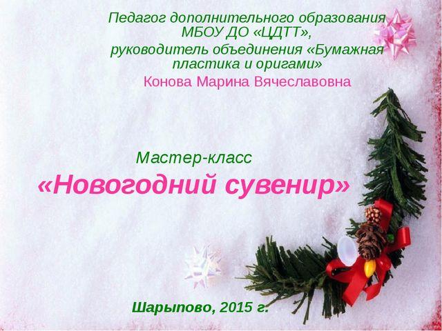 Мастер-класс «Новогодний сувенир» Педагог дополнительного образования МБОУ ДО...