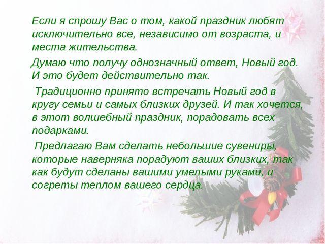 Если я спрошу Вас о том, какой праздник любят исключительно все, независимо...