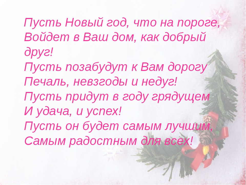 Пусть Новый год, что на пороге, Войдет в Ваш дом, как добрый друг! Пусть поз...
