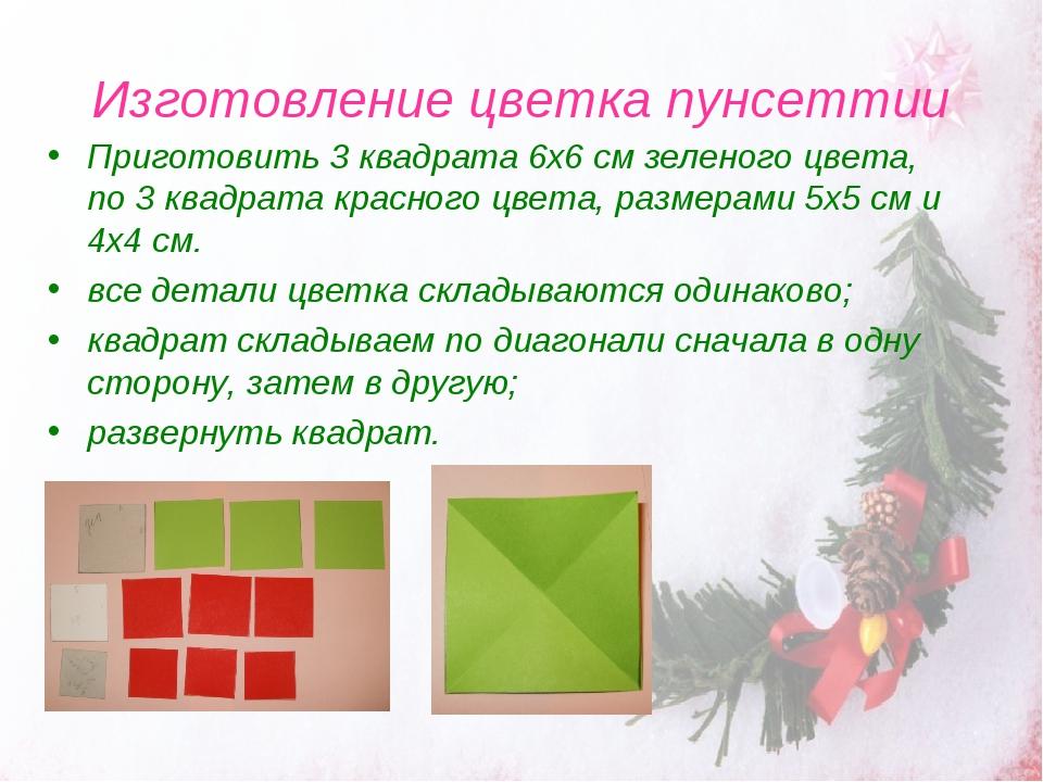 Изготовление цветка пунсеттии Приготовить 3 квадрата 6x6 см зеленого цвета, п...