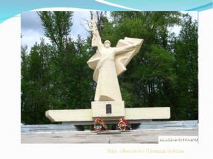 Мкр. «Высокое» Площадь победы
