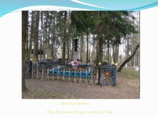 Мкр. Петровка. В парке на берегу Оки Братская могила