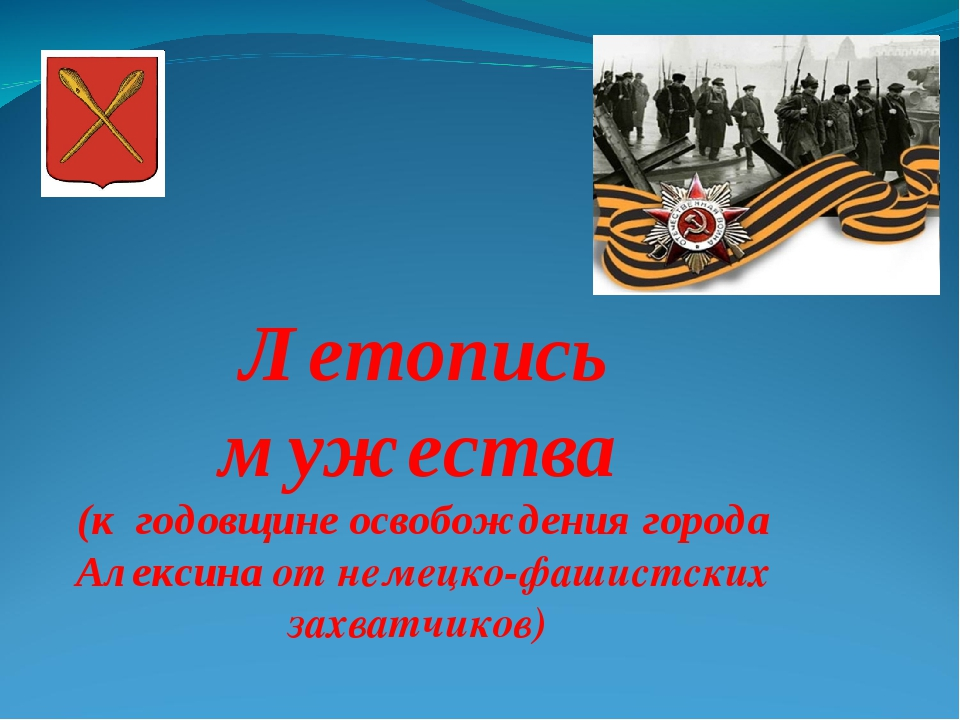 Летопись мужества (к годовщине освобождения города Алексина от немецко-фашист...