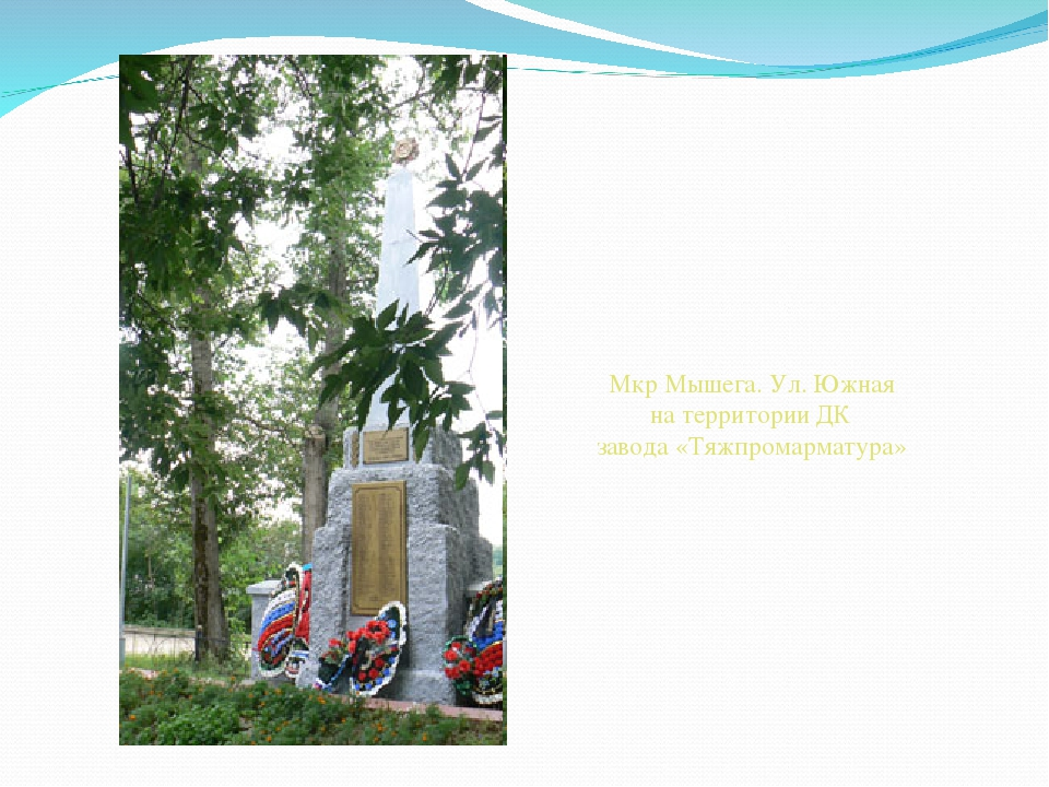 Мкр Мышега. Ул. Южная на территории ДК завода «Тяжпромарматура»