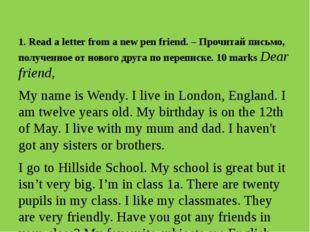 1. Read a letter from a new pen friend. – Прочитай письмо, полученное от нов