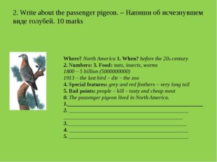 2. Write about the passenger pigeon. – Напиши об исчезнувшем виде голубей. 10