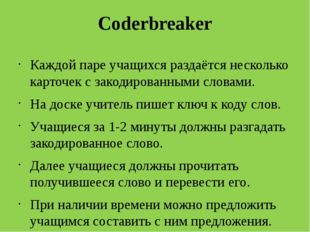 Coderbreaker Каждой паре учащихся раздаётся несколько карточек с закодированн