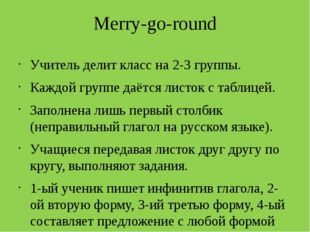 Merry-go-round Учитель делит класс на 2-3 группы. Каждой группе даётся листок