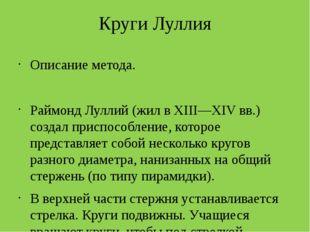 Круги Луллия Описание метода. Раймонд Луллий (жил в XIII—XIV вв.) создал прис