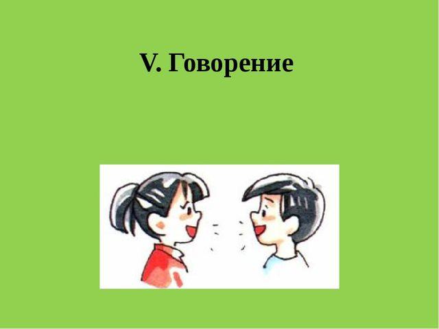 V. Говорение
