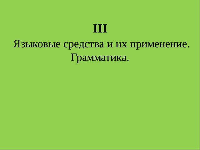 III Языковые средства и их применение. Грамматика.