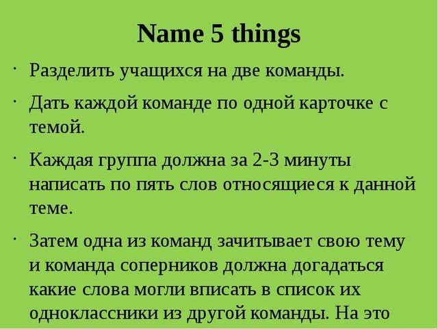 Name 5 things Разделить учащихся на две команды. Дать каждой команде по одной...