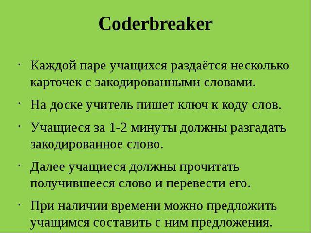 Coderbreaker Каждой паре учащихся раздаётся несколько карточек с закодированн...