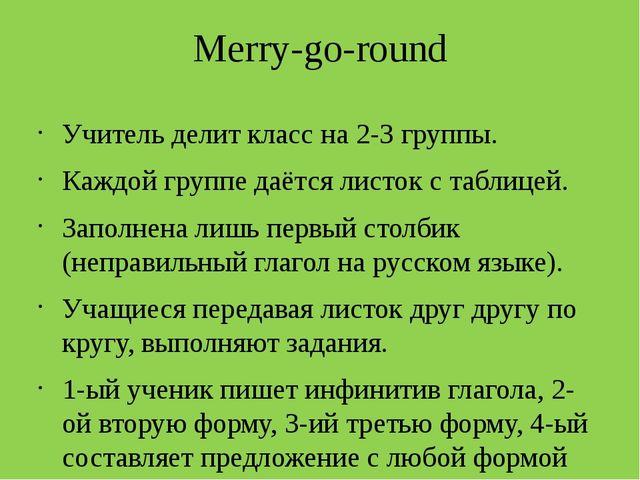 Merry-go-round Учитель делит класс на 2-3 группы. Каждой группе даётся листок...