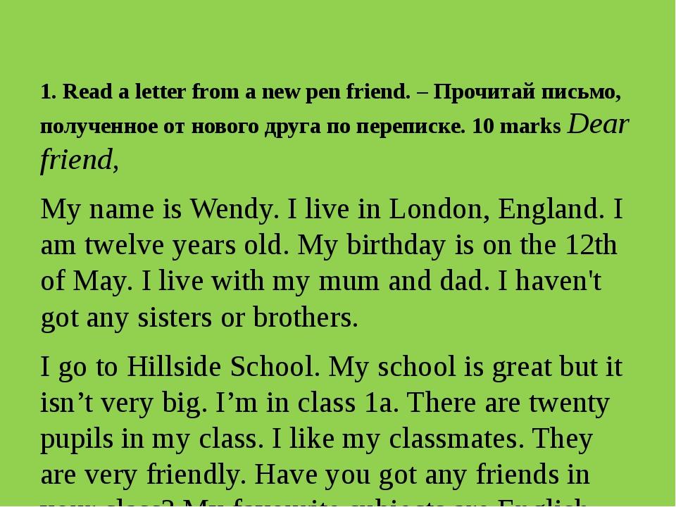 1. Read a letter from a new pen friend. – Прочитай письмо, полученное от нов...