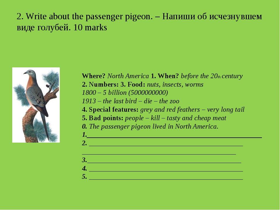 2. Write about the passenger pigeon. – Напиши об исчезнувшем виде голубей. 10...
