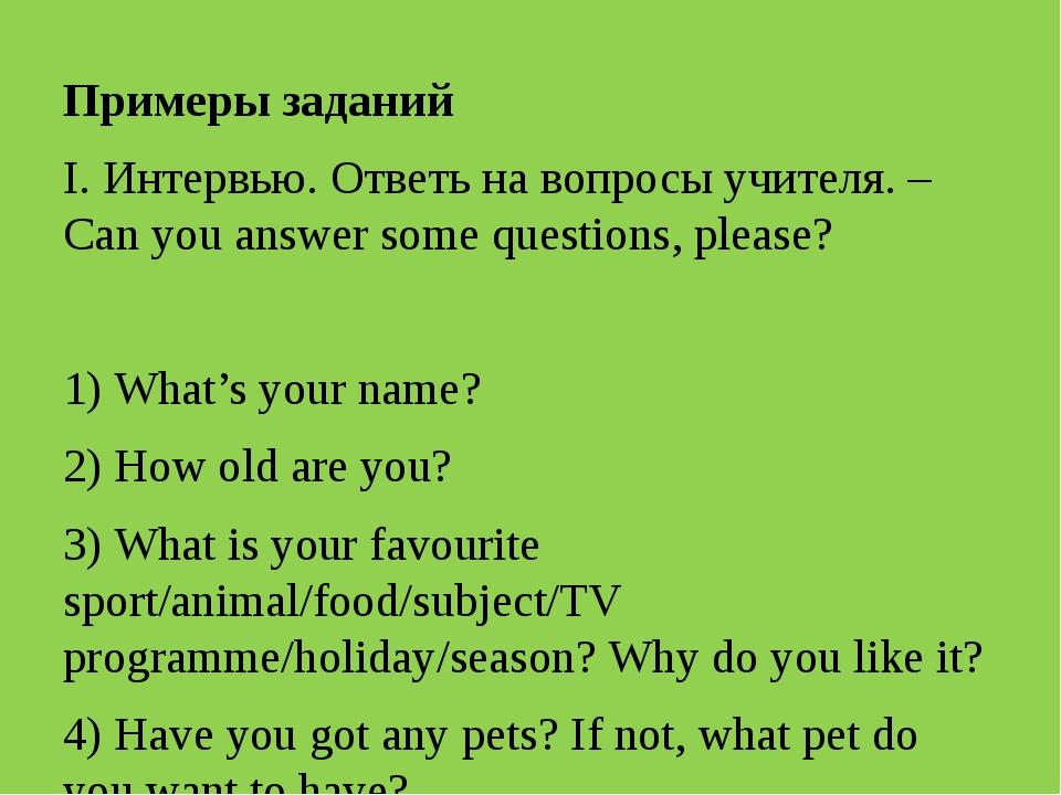 Примеры заданий I. Интервью. Ответь на вопросы учителя. – Can you answer som...