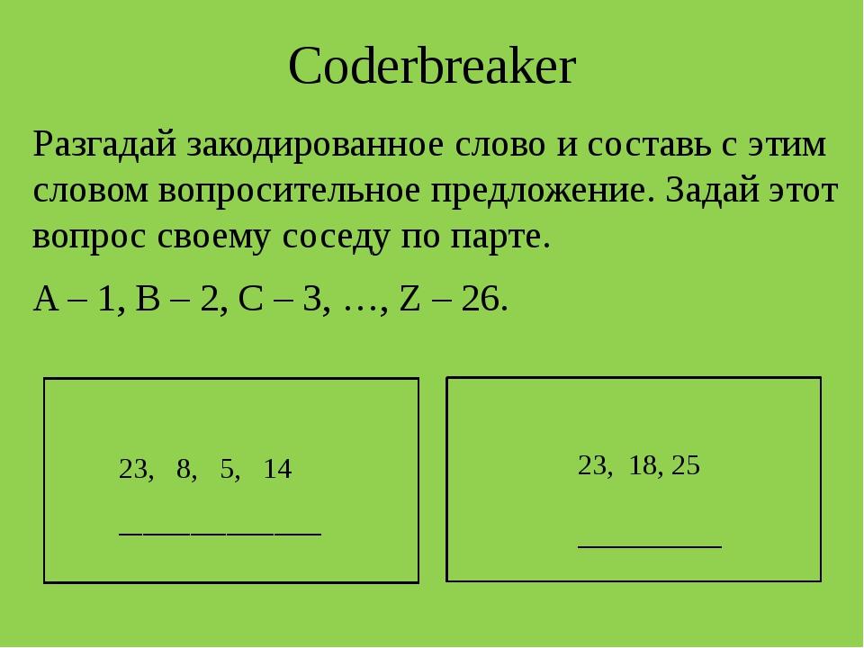 Coderbreaker Разгадай закодированное слово и составь с этим словом вопросител...
