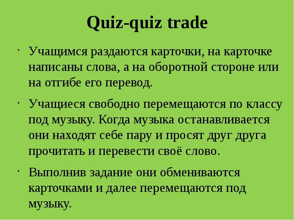 Quiz-quiz trade Учащимся раздаются карточки, на карточке написаны слова, а на...