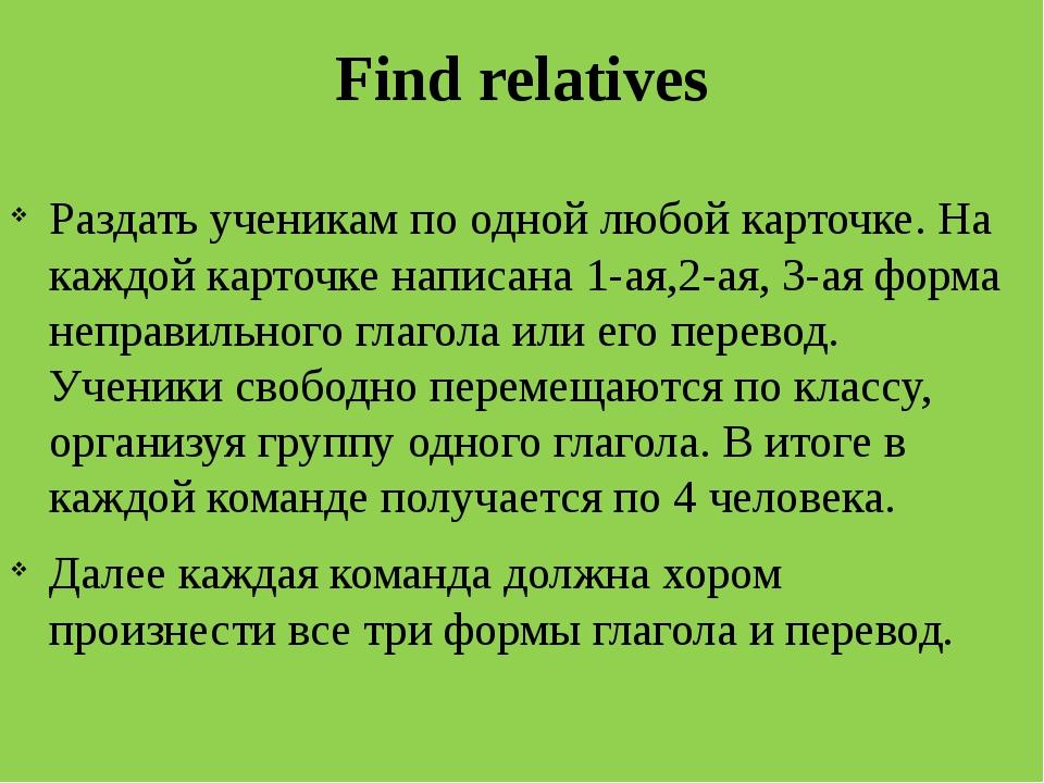 Find relatives Раздать ученикам по одной любой карточке. На каждой карточке н...